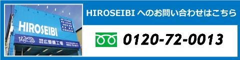 0120-72-0013