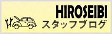 HIROSEIBIスタッフブログ
